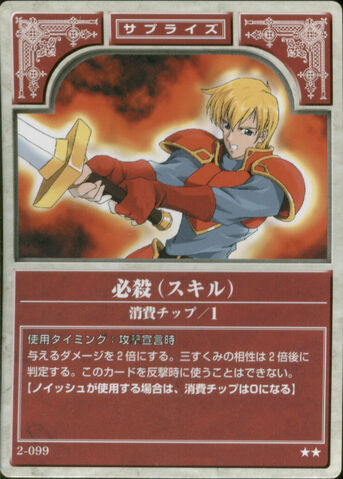 File:Critical (TCG Series 2).jpg