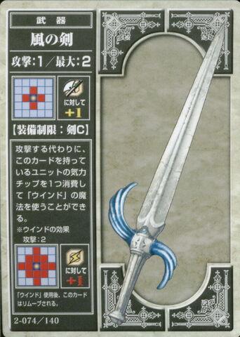 File:Wind Sword (TCG).jpg