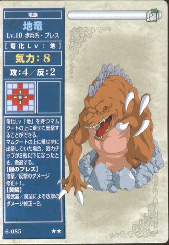 File:Fe6-085 - Earth Dragon.jpg