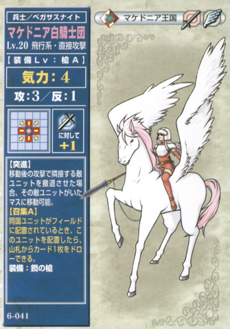 File:Whitewinged Order TCG.png