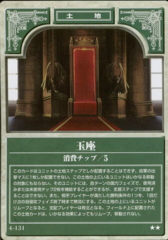 File:Throne TCG.jpg