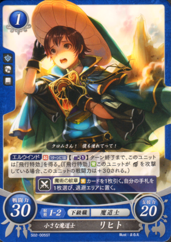 File:FE0 Ricken.png