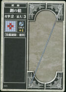 Steel Lance (TCG)