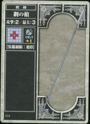 File:Steel Lance (TCG).jpg