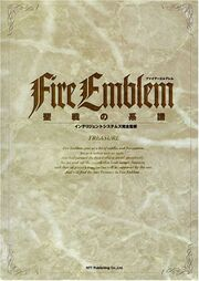FE Treasure cover