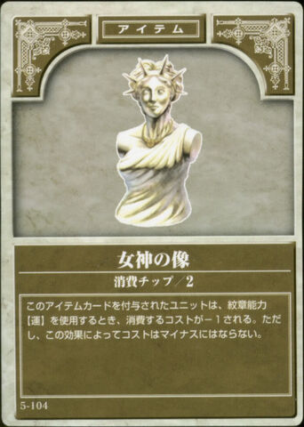 File:Goddess Icon TCG.jpg