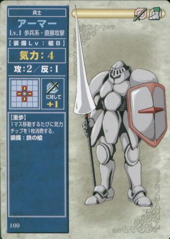 File:ArmorKnightTCG.jpeg