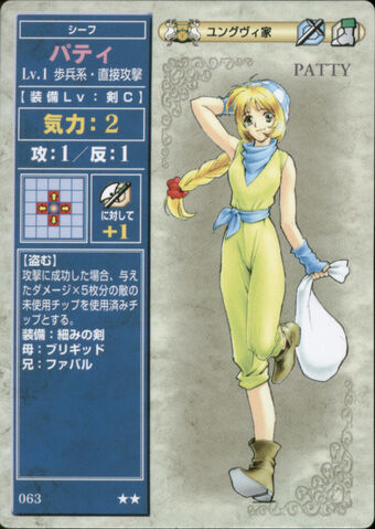 File:Patty (TCG Series 1).jpg