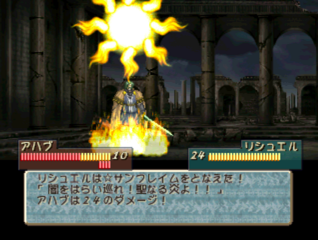 File:Sunflame.png