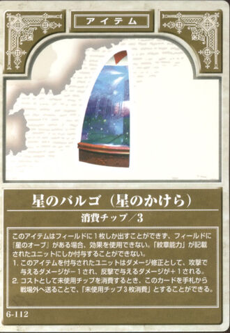 File:Virgo Fragment TCG.jpg