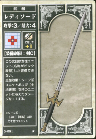 File:Lady Sword (TCG).jpg