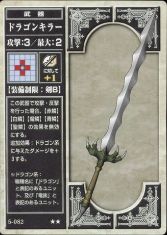 File:Dragon Killer (TCG).jpg