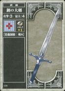 Steel Blade (TCG)