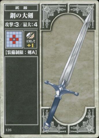 File:Steel Blade (TCG).jpg