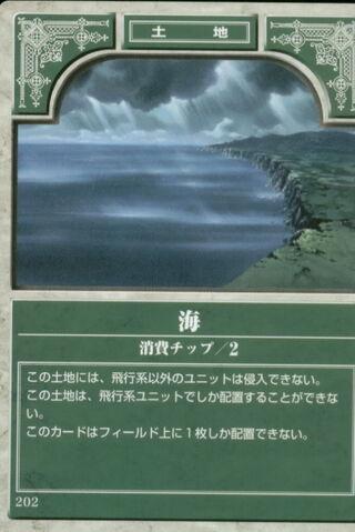 File:Sea TCG.jpg