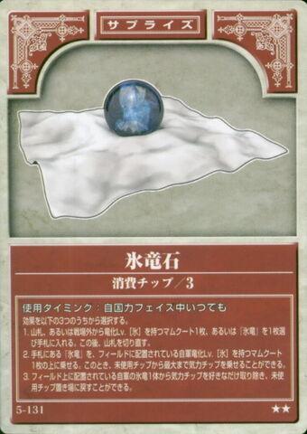 File:Icestone TCG.jpg