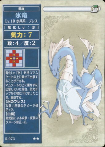 File:Ice Dragon (TCG).jpg