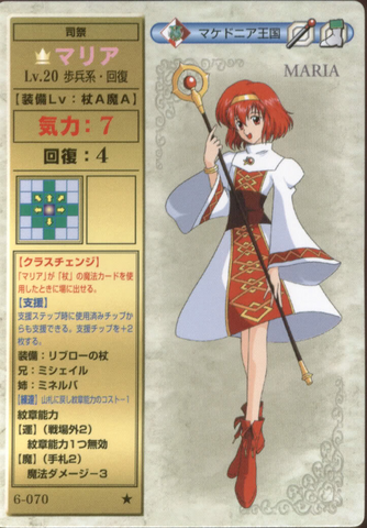 File:Maria TCG.png