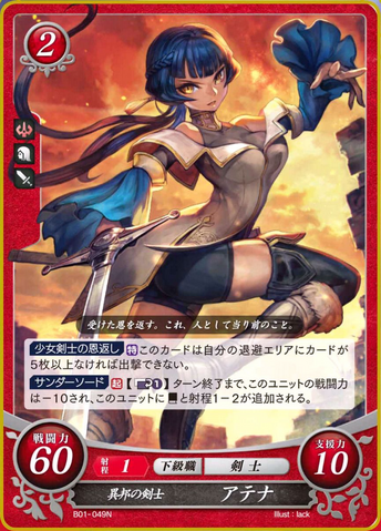 File:FE0 Athena.png