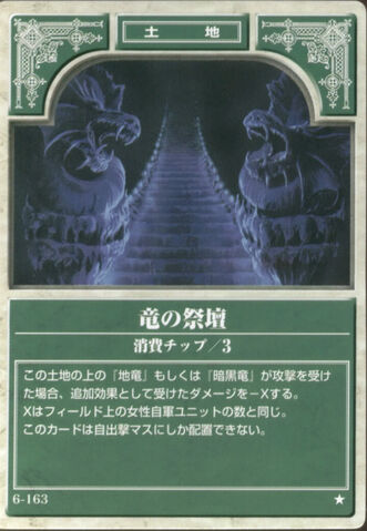 File:The Dragon's Table TCG.jpg