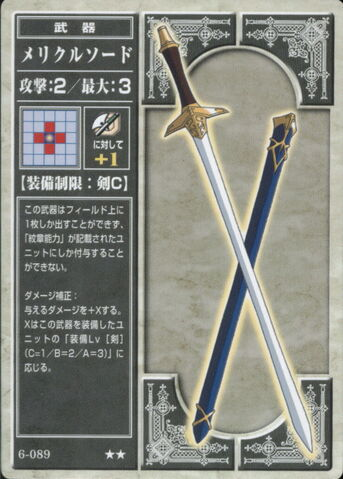 File:Mercury Sword (TCG).jpg