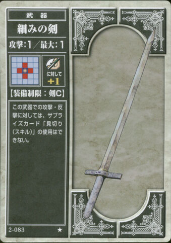 File:Slim Sword (TCG).jpg