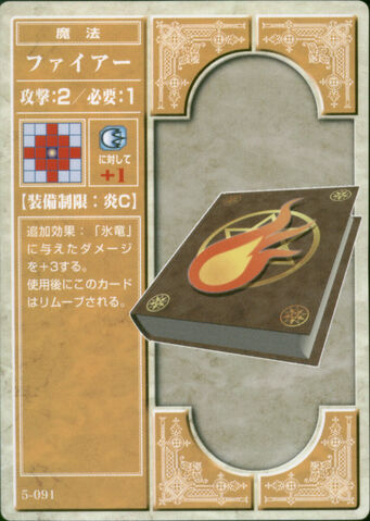 File:Fire (TCG Series 5).jpg