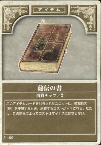File:Secret Book TCG.jpg