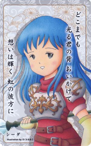 File:Shiidacards25.jpg