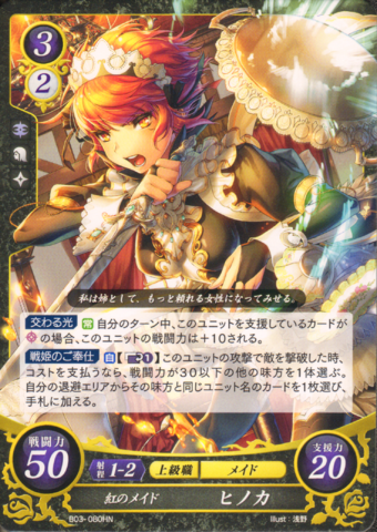 File:Cipher Hinoka 4.png