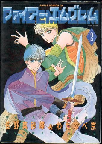 File:FE1 Manga Cover Volume 2 (Sano and Kyo).jpg