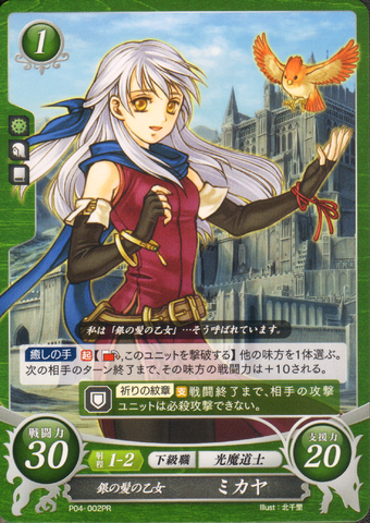File:CipherMicaiah.png
