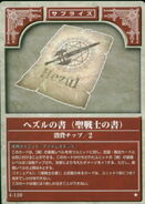 Hezul Scroll TCG
