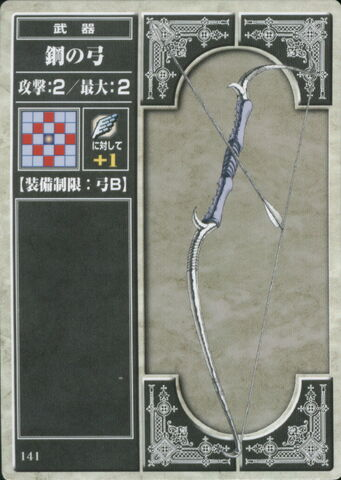 File:Steel Bow (TCG).jpg
