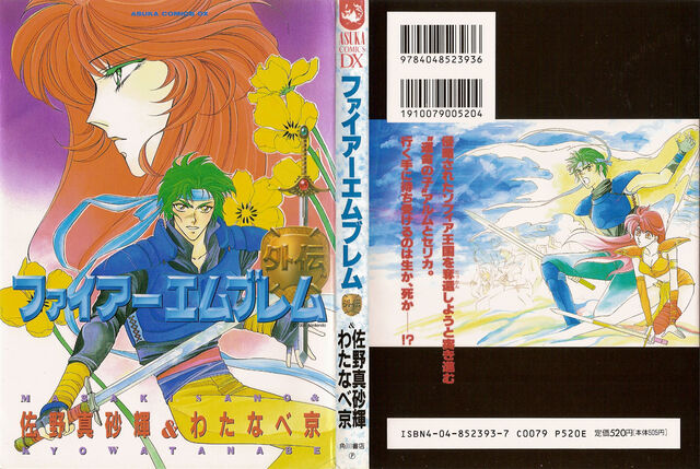 File:Fire Emblem Gaiden cover a.jpg