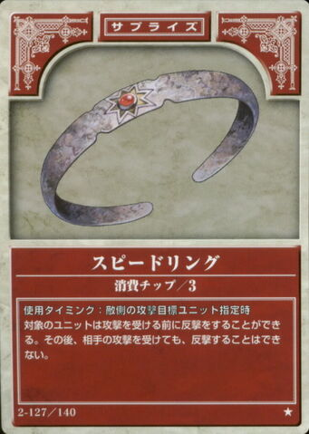 File:Speed Ring TCG 2.jpg