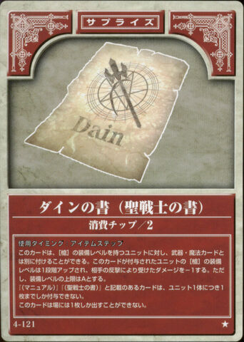 File:Dain Scroll TCG.jpg