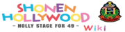 Shounen Hollywood Wiki-wordmark