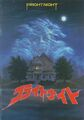 Fright Night 1985 Japanese Souvenir Program 01 Front.jpg