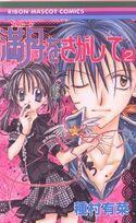 Japanese - Full Moon vol. 2