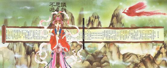 Miaka manga volume 1