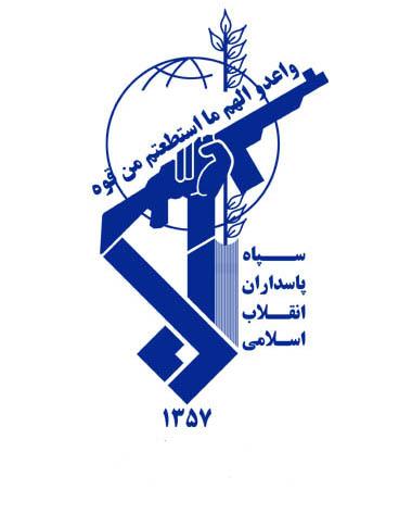 File:Islamic Revolutionary Guard Corps Logo.JPG