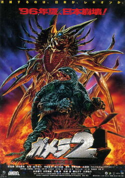 Gamera 2 Attack of Legion