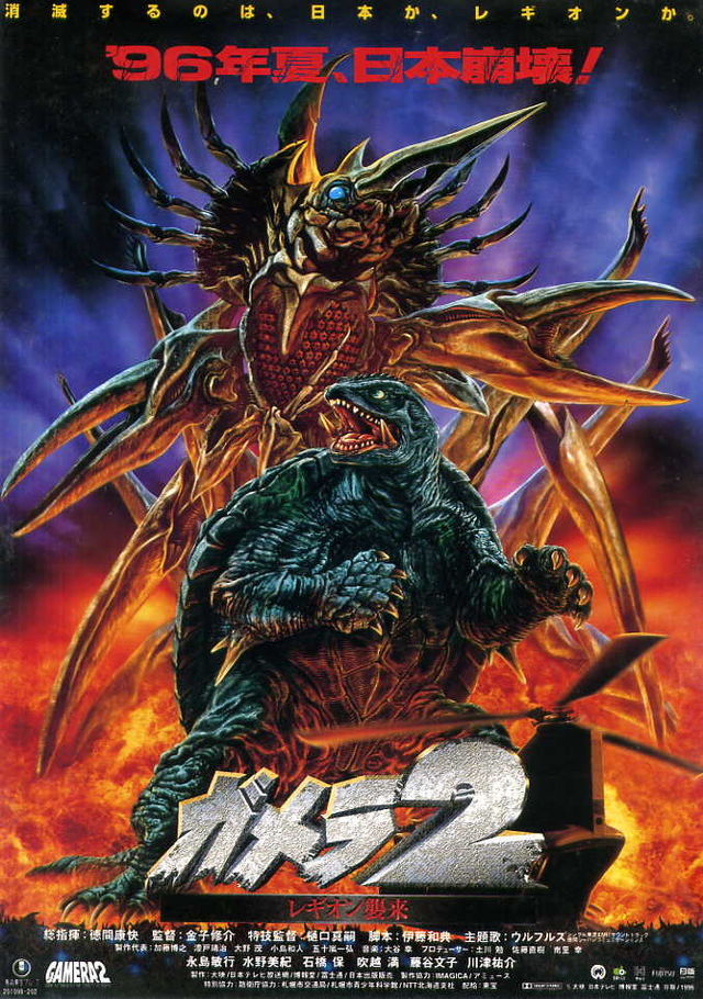 gamera 2 attack of legion gamera wiki fandom powered
