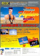 Virtua Fighter Remix arcade