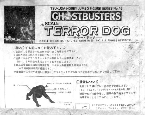 File:TsukudaHobbyTerrorDog11Inchsc04.png