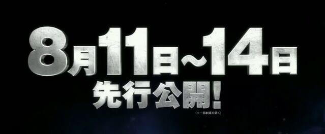 File:GB2016JapanTrailerTwo67201620.jpg