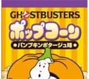 Ghostbusters Halloween Popcorn Pumpkin Potage Taste