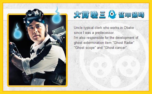 File:GhostNegotiatorTenmaCharacterBioDaikakuKeizo.png