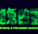 The Devil and The Ghostbuster (艷鬼凶靈)